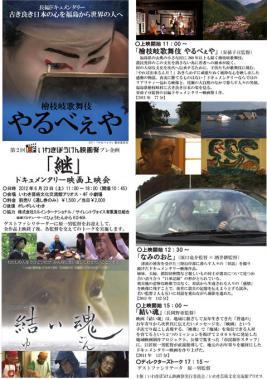 第2回いわきぼうけん映画祭プレ企画「継」