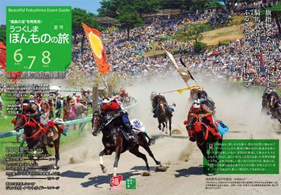 2012ほんものの旅夏号