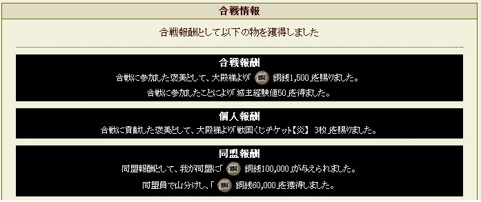 日記12 合戦結果
