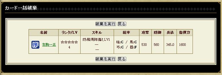 武将破棄1