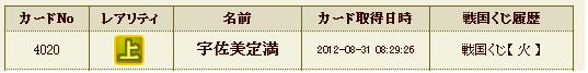 日記41 火クジ1.5
