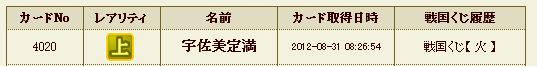 日記41 火クジ1.2