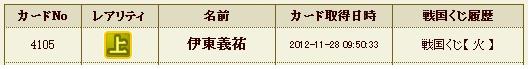 日記S29 火クジ8