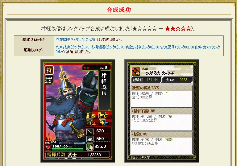 日記S64 ランクアップ1