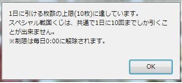 日記S71 炎2.9 履歴1