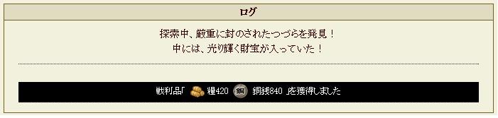 秘境 煉獄財宝840