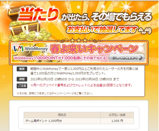 ウェブマネーキャンペーン4