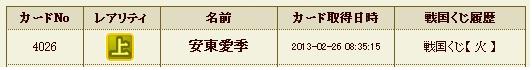 日記S86 火くじ3