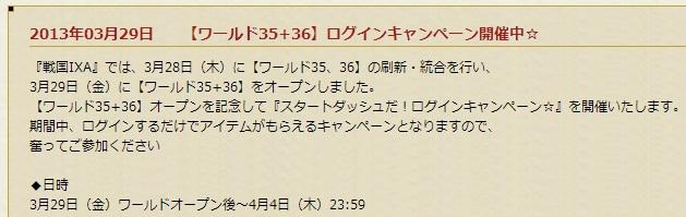ワールド35+36