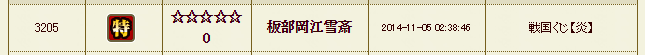 blog_kuji2.png