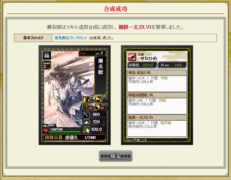 blog_skill20141111_3.png