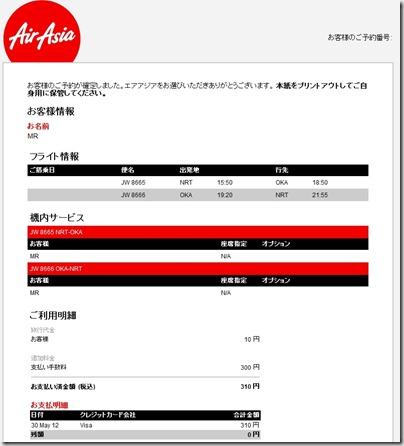 airasia_5en