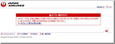 jal_web_kaiaku