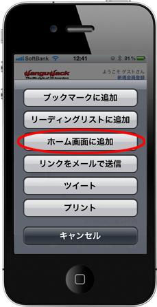 IPHONE用アイコン説明2