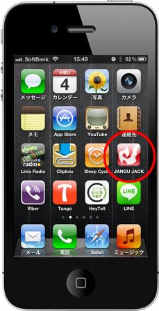 IPHONE用アイコン説明4