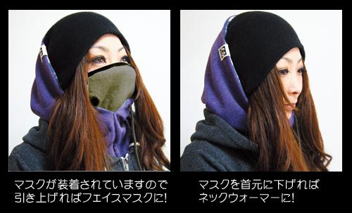 sc-hw-mask.jpg