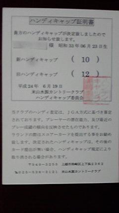 HC証明書