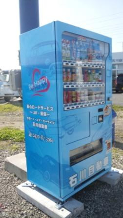 石川自動車