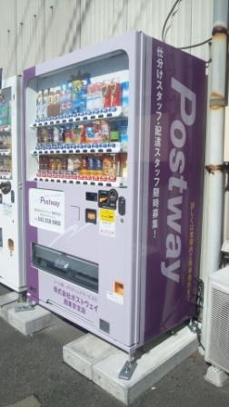 ポスト西東京