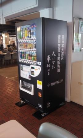 関東学院金沢