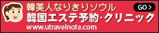 ユートラベルノート韓国エステ予約