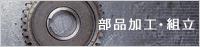 JCCEの部品加工・組立事業