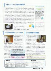 宮城県石巻保健所 復興支援ニュース 2