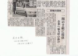 2012.5.29 岩手日報