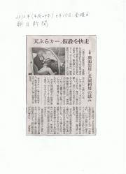2012615朝日新聞