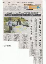 河北新報 2012.5.11