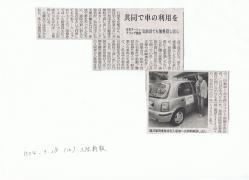 三陸新報 2012.3.28