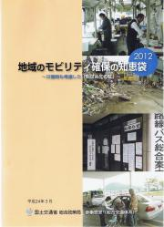 2012.3 地域のモビリティ確保の知恵袋(表紙)