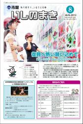 2012.8 石巻市市報表紙
