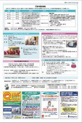 2012.8 石巻市市報記事