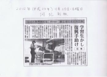 2012,11,29 河北新報