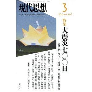 現代思想 3月号 特集「大震災七〇〇日」