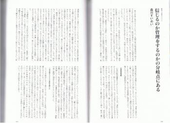 現代思想 特集「大震災七〇〇日」