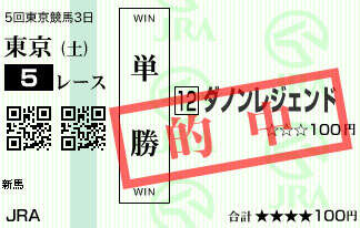 1110東京5R