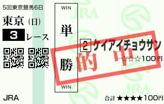 1118東京3R