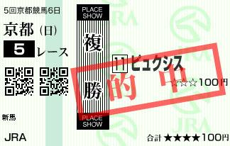 1118京都5R2
