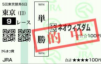 1118東京9R