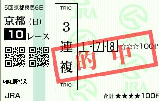 1118京都10R3