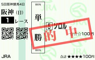 1210阪神1Rソロル