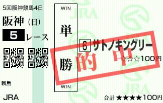 1210阪神5Rサトノキングリー