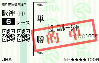 1210阪神6Rコルージャ