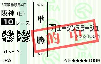 1210阪神10Rエーシンミラージュ