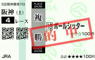 1222阪神4R