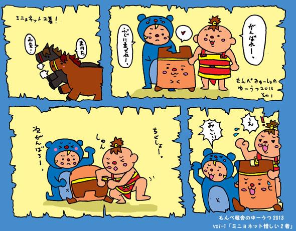 もんぺきゅうしゃのゆーうつ2013-1のコピー