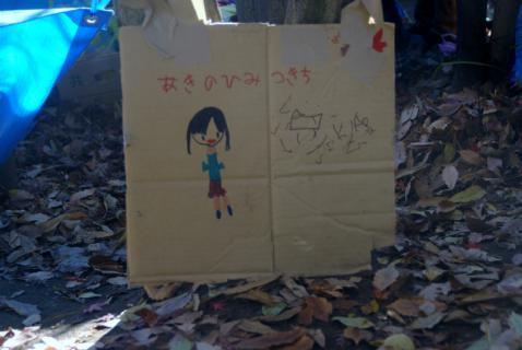 2006-06-28 24年度11月園庭秘密基地、年長合奏、ケーキ 006 (800x535)