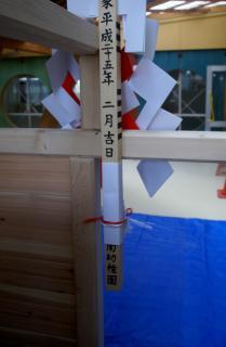 2006-09-21 24年度黄大工上棟式、全千葉現任研修 042 (523x800)
